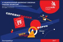 Репортаж с WorldSkills Hi-tech 2017